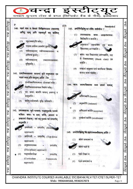 CTET 2019 ANSWER KEY PAPER-1 Sanskrit 3