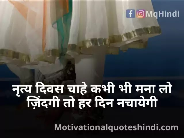 Dance Quotes In Hindi For Anchoring