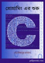 Programminger Shuru ebook