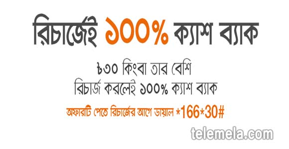 banglalink 100% cash back offer