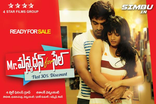 Mr-Manmadhan -For- Sale-review-mmfs