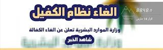 الغاء نظام الكفيل 2021 : تأكيد خبر الغاء نظام الكفالة السعودية في 14 مارس 2021.