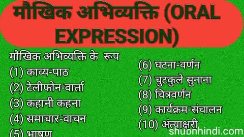 मौखिक अभिव्यक्ति कौशल शिक्षण का अर्थ, अभिव्यक्ति के प्रकार - hindi grammar