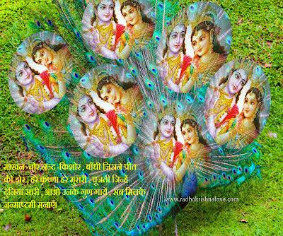 Radha Krishna Janmashtami SMS