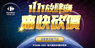 【家樂福】11.11放肆購,痛快砍價