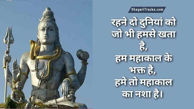 har-har-mahadev-status-in-hindi