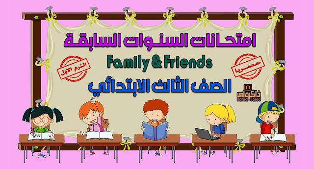 تحميل امتحانات فاميلى اند فريندز (Family and Friends) للصف الثالث الابتدائي الترم الاول (حصريا)