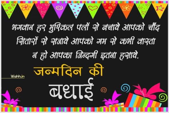 Beautiful Birthday Wishes for Girlfriend in Hindi