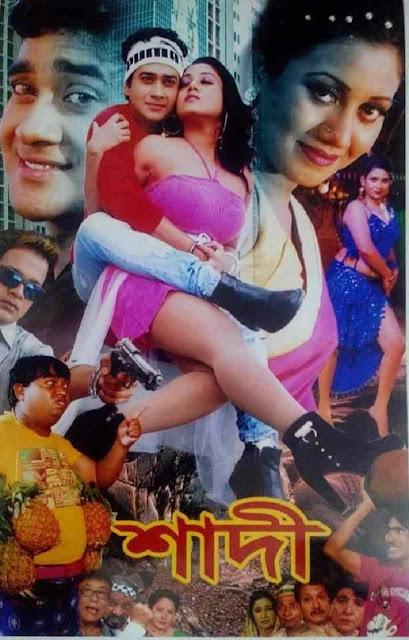 Shadi Bangladeshi Hotest Movie Full HDRip 720p Download