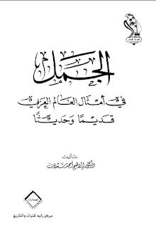 الجمل في أمثال العالم العربي قديماً وحديثاً - إبراهيم شعلان