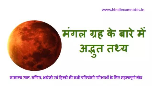 मंगल ग्रह के बारे में अद्भुत तथ्य