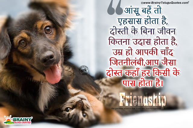hindi quotes, nice words on friendship in hindi, dosthi shayari in hindi, hindi friendship trending messages quotes