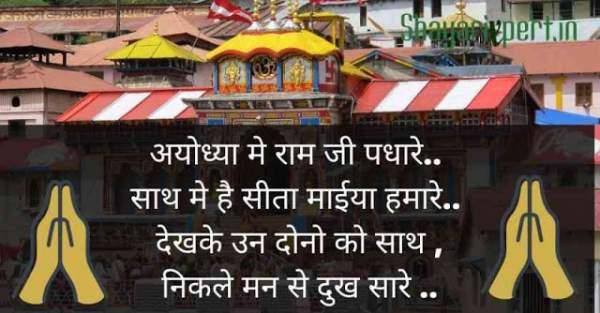 Top 15 new Jai Shri Ram Status in Hindi - shayariXpert
