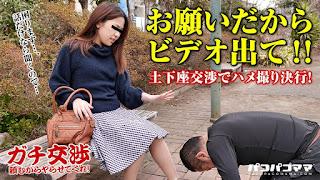 Caribpr 022818_001 Kotomi Yamazaki