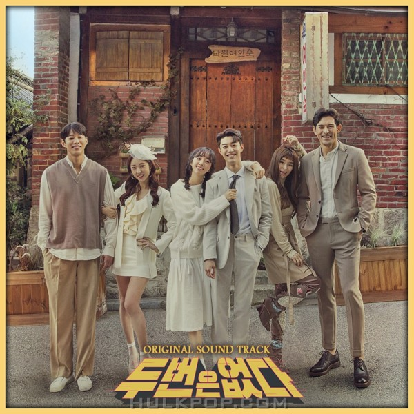 Various Artists – No Second Chance OST