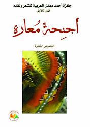 جديد منشورات حلقة الفكر المغربي :ديوان جماعي: أجنحة معارة