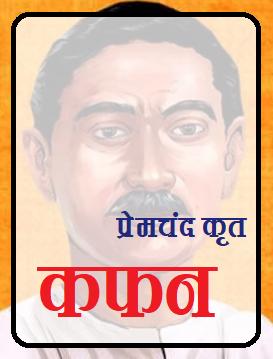 download kafan book by premchand in pdf