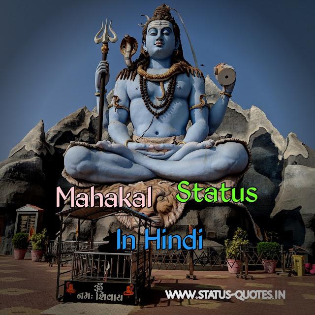 Mahakal Status In Hindi 2021| Mahakal Status For Whatsapp