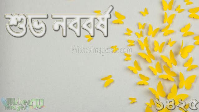 Bengali New Year 2018 HD Bangla Images
