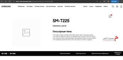 مواصفات جهاز جالاكسي تاب اى 7 لايت - Galaxy Tab A7 قريباً في الأسواق