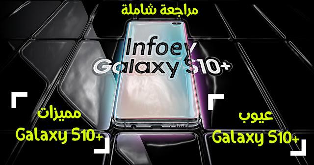 مميزات samsung galaxy s10+ و عيوب سامسونج جالكسي اس 10 بلس | samsung galaxy s10 plus; samsung galaxy s10+; samsung galaxy s10 plus; samsung galaxy s10; galaxy s 10; مميزات samsung s10 plus و عيوب سامسونج جالكسي اس 10 بلس; مميزات samsung galaxy s10+ و عيوب سامسونج جالكسي اس 10 بلس; مميزات samsung galaxy s10 plus و عيوب سامسونج جالكسي اس 10 بلس;