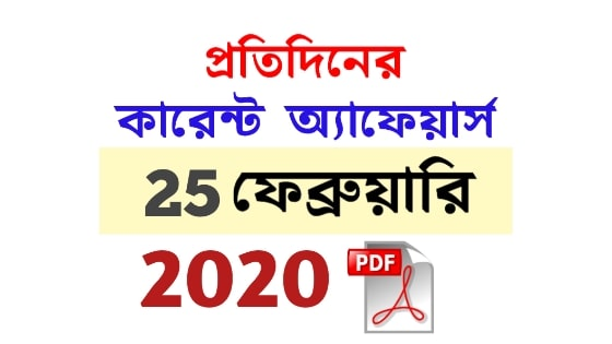 25th February Current Affairs in Bengali pdf