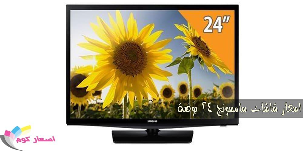 اسعار شاشات سامسونج 24 بوصة