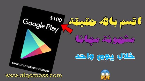 كيف تحصل على بطاقات جوجل بلاي مشحونة مجانا ب 100 دولار خلال يوم واحد فقط