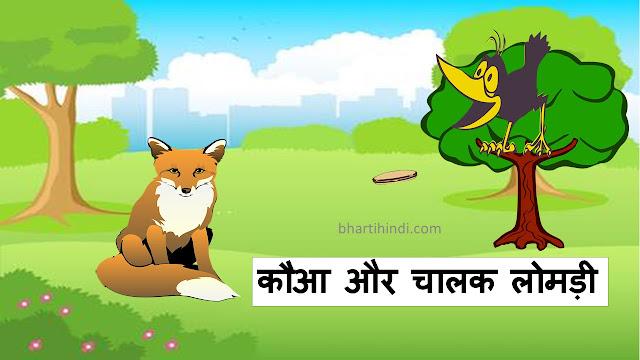 chhote bachho ki kahaniya