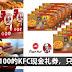 KFC Pizza Hut 折扣31% !!价值RM100的KFC现金礼券,现在只需RM69就可以了!