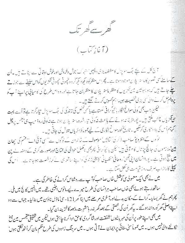 rah e rawan by bano qudsia urdu pdf book On bano name meaning in urdu