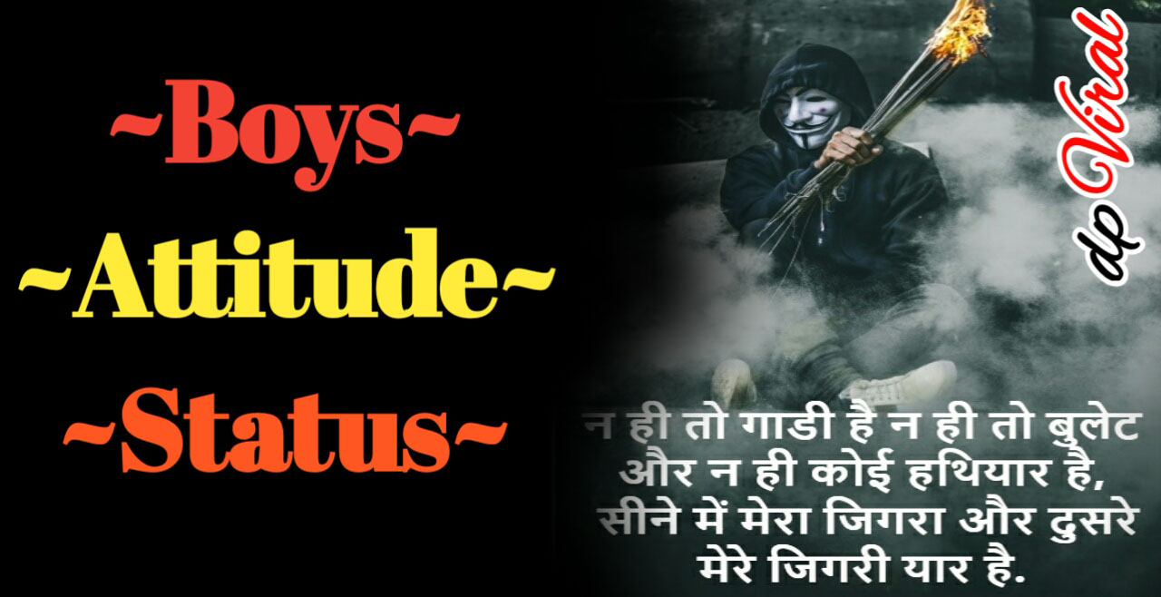 Attitude status in hindi for Boys,attitude status in hindi for whatsapp |status for boys,boys attitude quotes,boys attitude status in hindi,boys attitude,boys attitude shayari