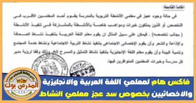 فاكس هام لمعلمي اللغة العربية والانجليزية والاخصائيين بخصوص سد عجز معلمي النشاط