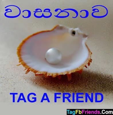 Good luck in Sinhala language