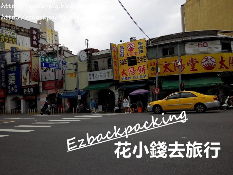 台中太陽餅街