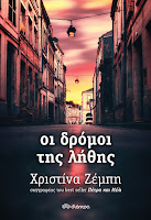 https://www.culture21century.gr/2019/05/oi-dromoi-ths-lithis-ths-xristinas-zemph-book-review.html