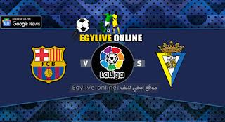 موعد مباراة برشلونة وقادش في اليوم الدوري الإسباني والقنوات الناقلة