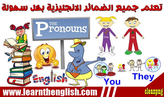 تعلم جميع الضمائر الانجليزية بكل سهولة في درس واحد