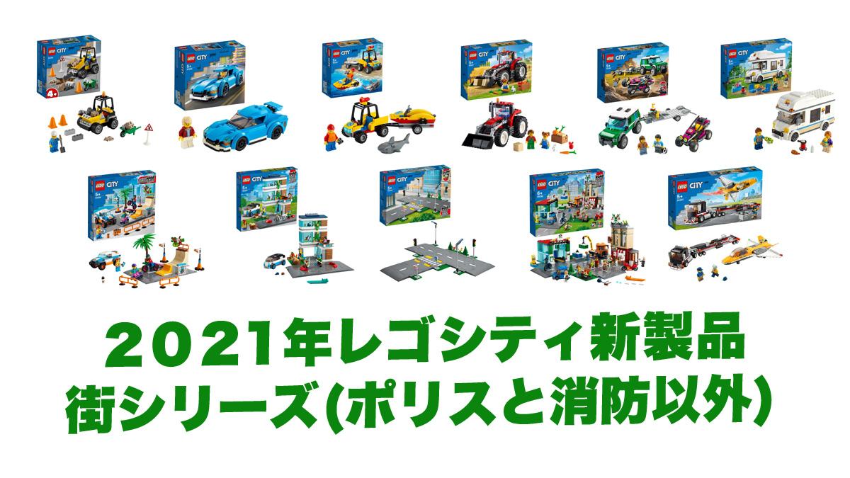 2021年レゴシティ新製品情報!(ポリスと消防以外):みんな大好きレゴ定番シリーズ!