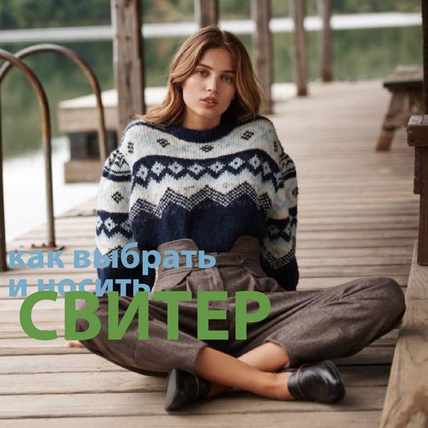 Как выбрать и с чем носить модный свитер