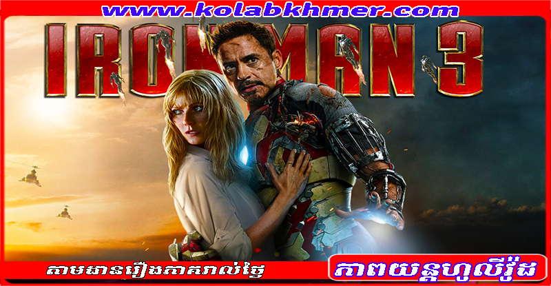 Iron Man 3 - hollywood movie speak khmer