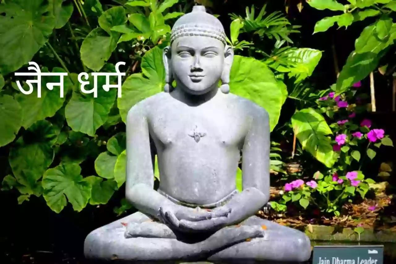 जैन धर्म क्या है, नियम और सिद्धांत