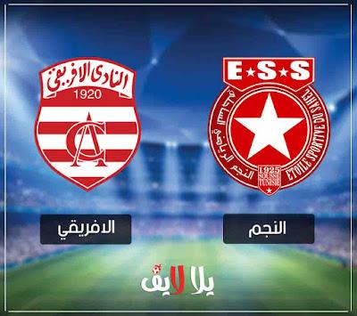 مشاهدة مباراة الافريقي والنجم الساحلي اليوم بث مباشر 23-1-2019 في الدوري التونسي
