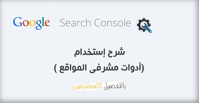 استخدام أدوات مشرفي المواقع  Google Search Console