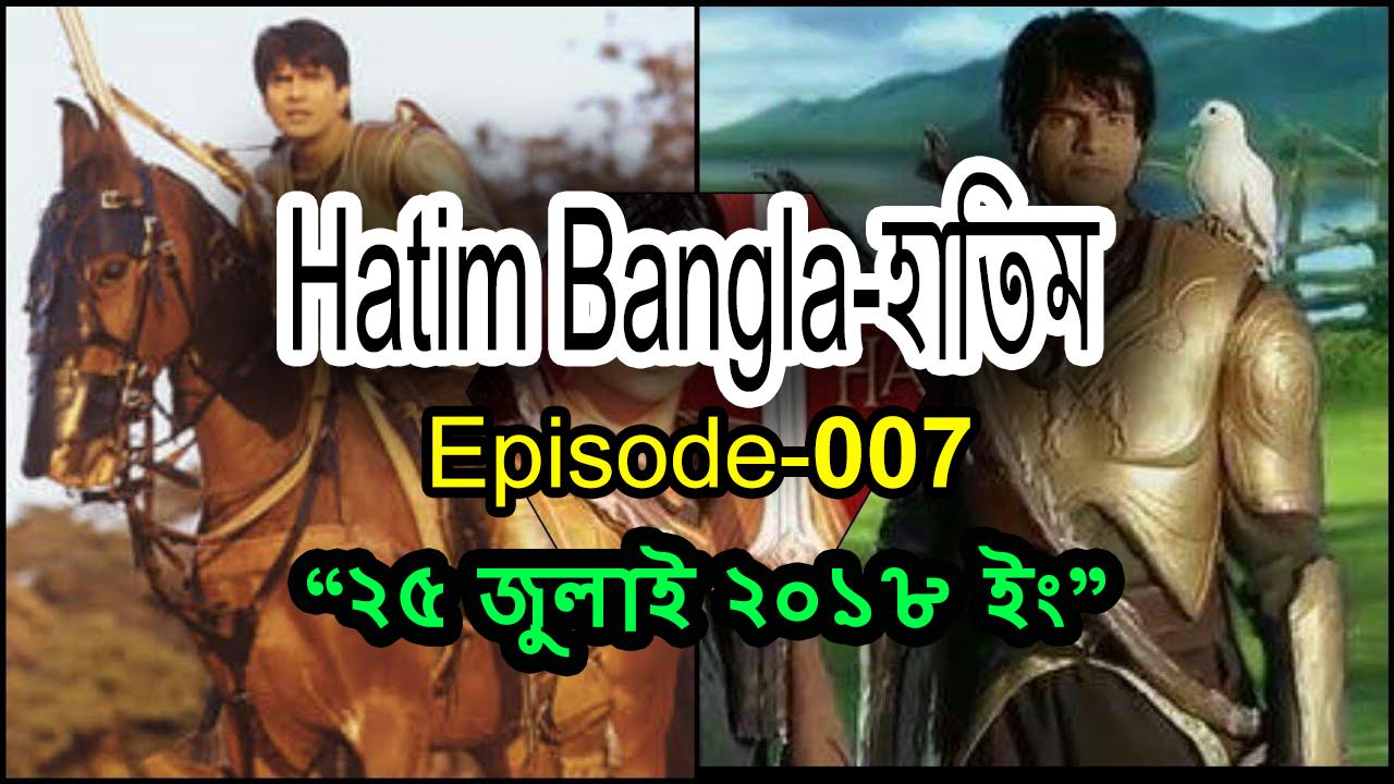 007  Hatim Bangla Episode-007 - ShunShan