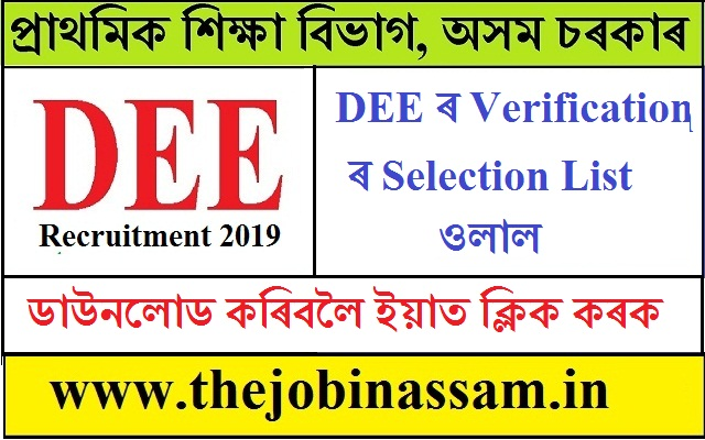 DEE Selection List for Documents Verification is Out