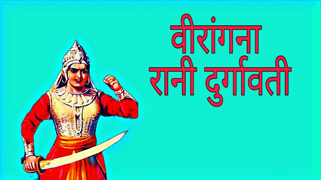 rani durgavati par nibandh, rani durgavati jivni aur itihas, rani durgavati biography and history in hindi