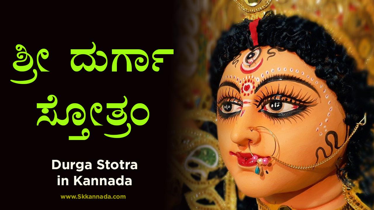 ಶ್ರೀ ದುರ್ಗಾ ಸ್ತೋತ್ರಂ - Durga Stotra in Kannada