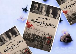 تحميل كتاب رجال ريا وسكينة: سيرة اجتماعية وسياسية pdf تأليف صلاح عيسى