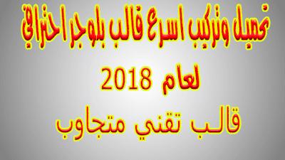 تحميل وتركيب اسرع قالب بلوجر احترافي تقني 2018